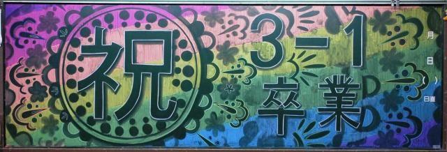 生徒に内緒で黒板ジャック ムサビ生の一瞬の芸術に 何これすごい Withnews ウィズニュース 黒板アート 黒板チョークアート 黒板
