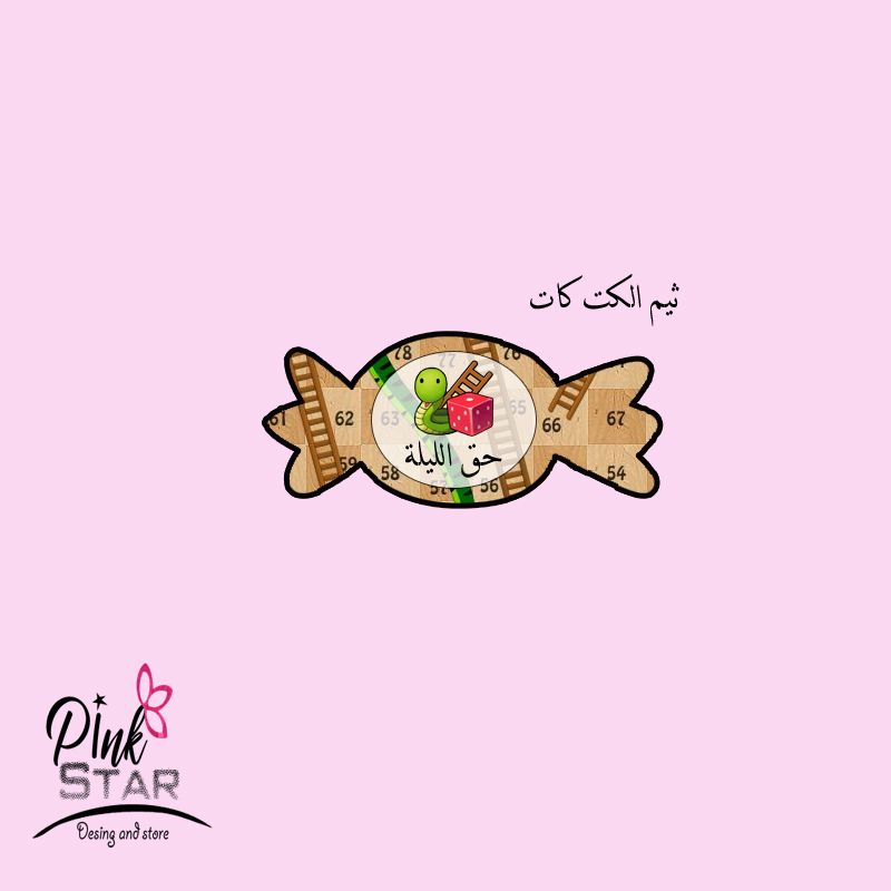 تصميم ثيمات على الطلب Pink Stars Pink Art