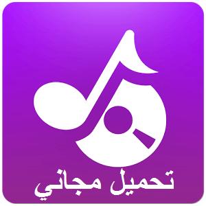 اغاني انغامي mp3