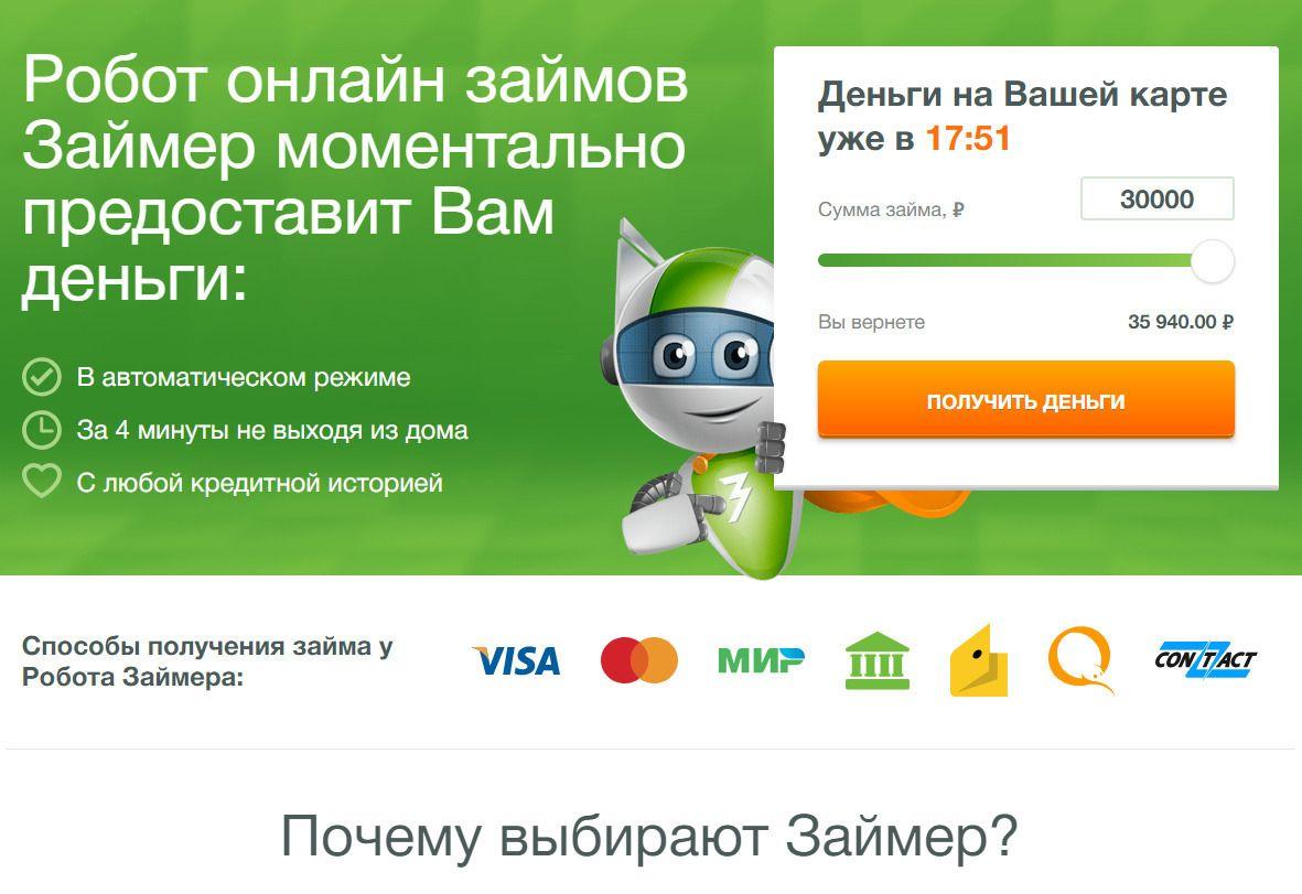 деньги на карту мгновенно не выходя из дома венец банк онлайн личный кабинет
