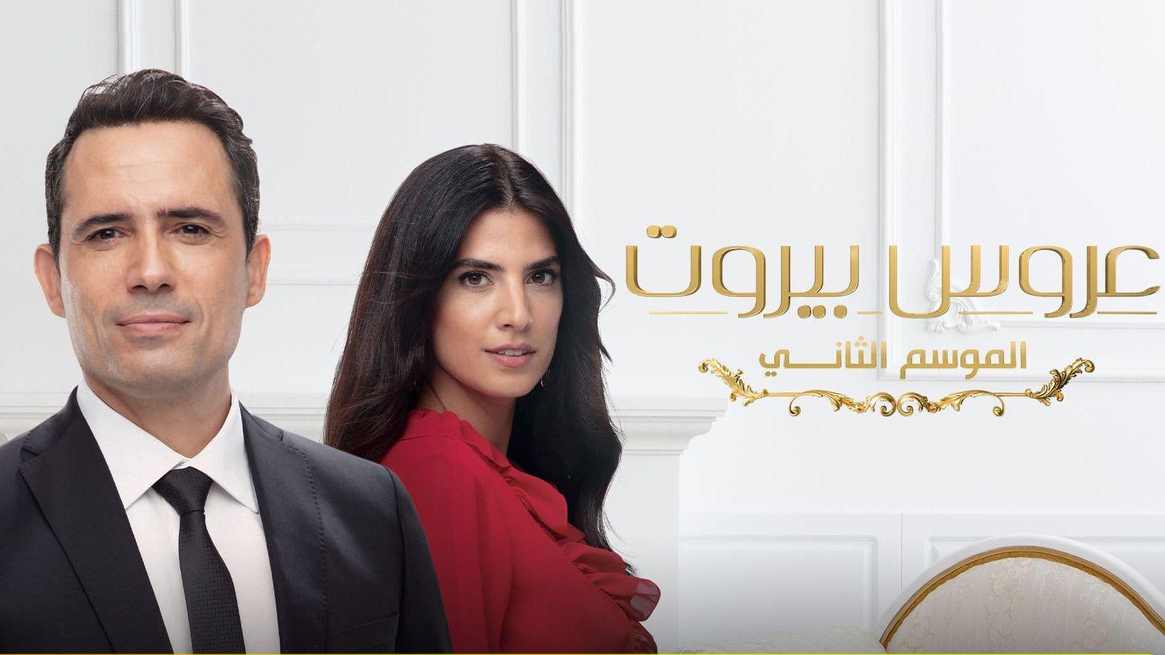 مسلسل عروس بيروت الموسم الثاني الحلقة 84 الرابعة والثمانون In 2021