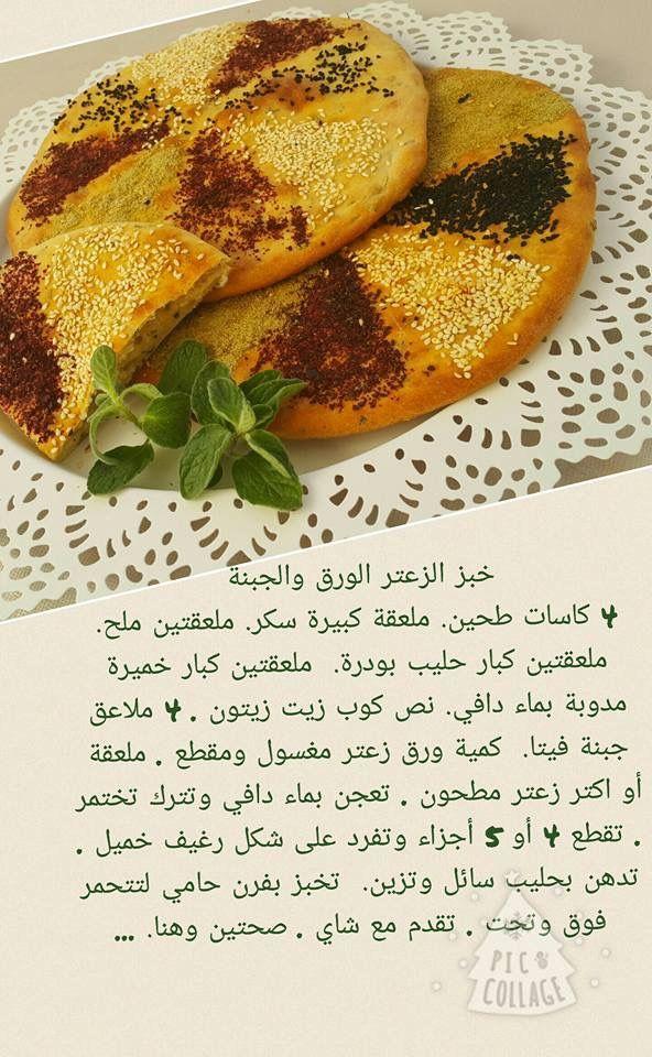 خبز الزعتر الورق والجبن Cooking Recipes Food
