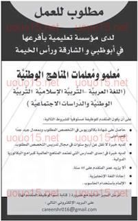 وظائف خاليه فى الامارات اعلان وظائف جريدة الاتحاد 2 4 2016 Arabic Calligraphy Calligraphy Arabic
