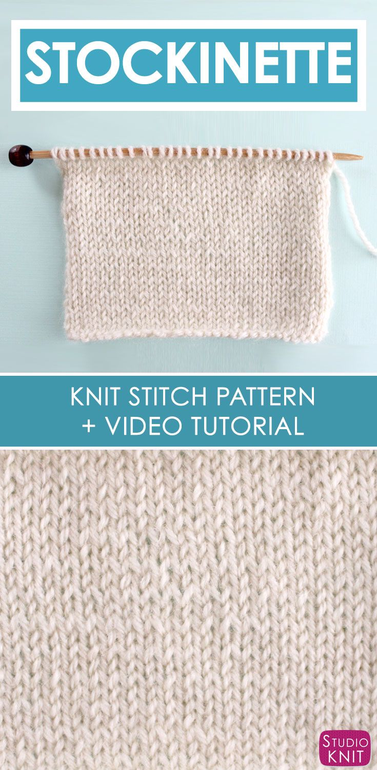 How to Knit the STOCKINETTE Stitch Pattern with | Stockinette ...