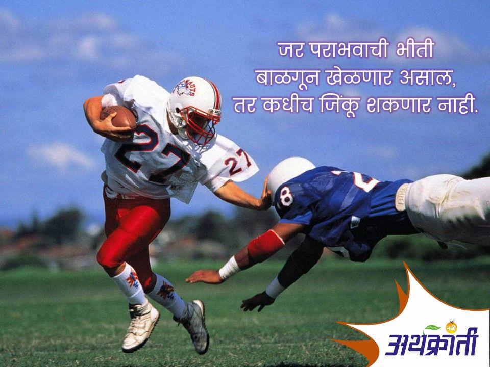 Pin by Navi Arthkranti on Daily Mantra (Inspiring Marathi