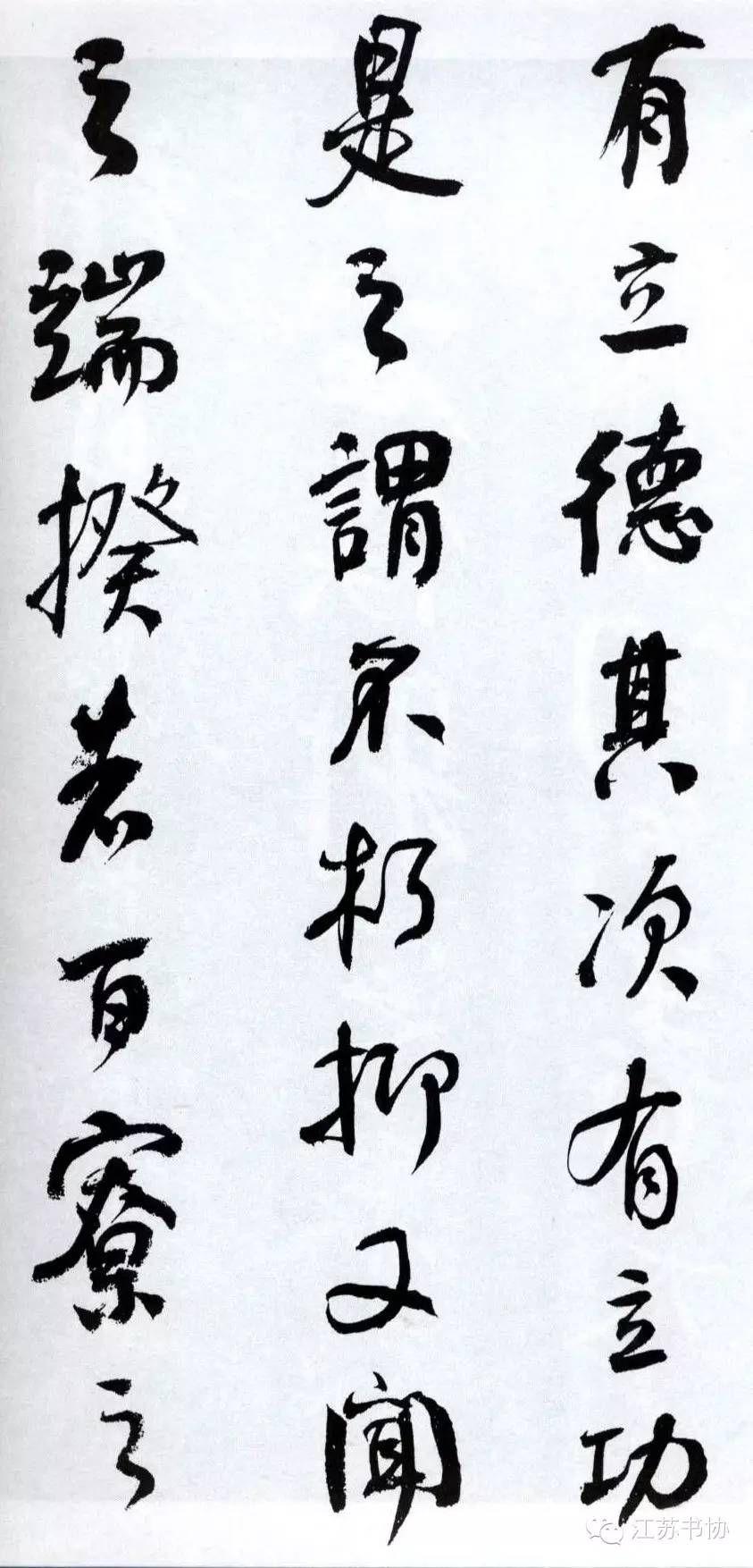 重温经典丨何绍基临《颜真卿争座位帖》
