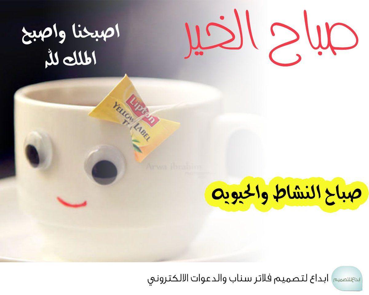 قصيدة عن الشاي