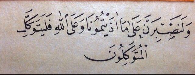 ولنصبرن على ما آذيتمونا Arabic Calligraphy Calligraphy Arabic