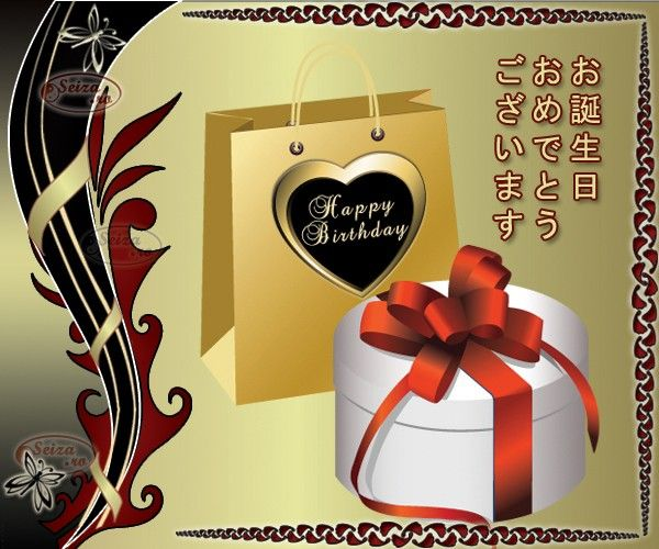 Happy Birthday Wishes In Japanese Page 2 Japanese Birthday Birthday Invitations Happy Birthday