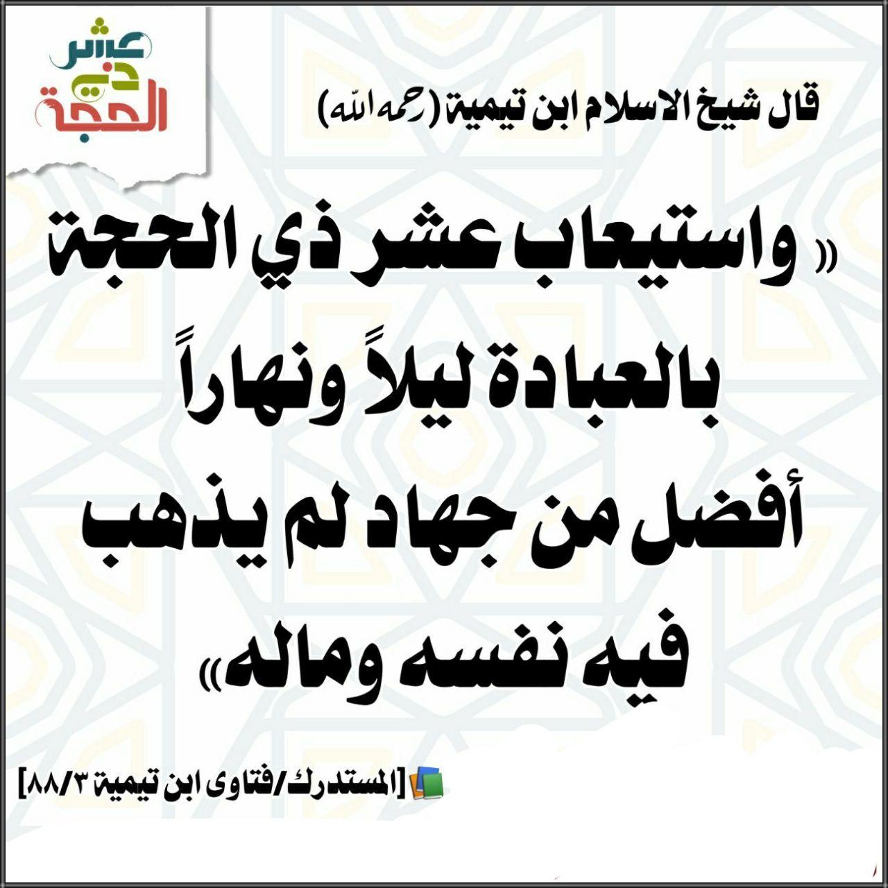 Pin By الأثر الجميل On أقوال الصحابة والعلماء Islamic Quotes Arabic Quotes Quotes