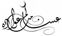 نتيجة بحث الصور عن عساكم من عواده Eid Stickers Ramadan Crafts Eid Cards