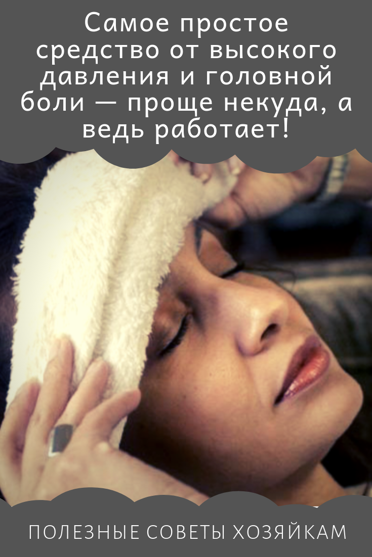 самое простое средство от высокого давления и головной боли проще некуда а ведь работает Health Fitness Medical Health