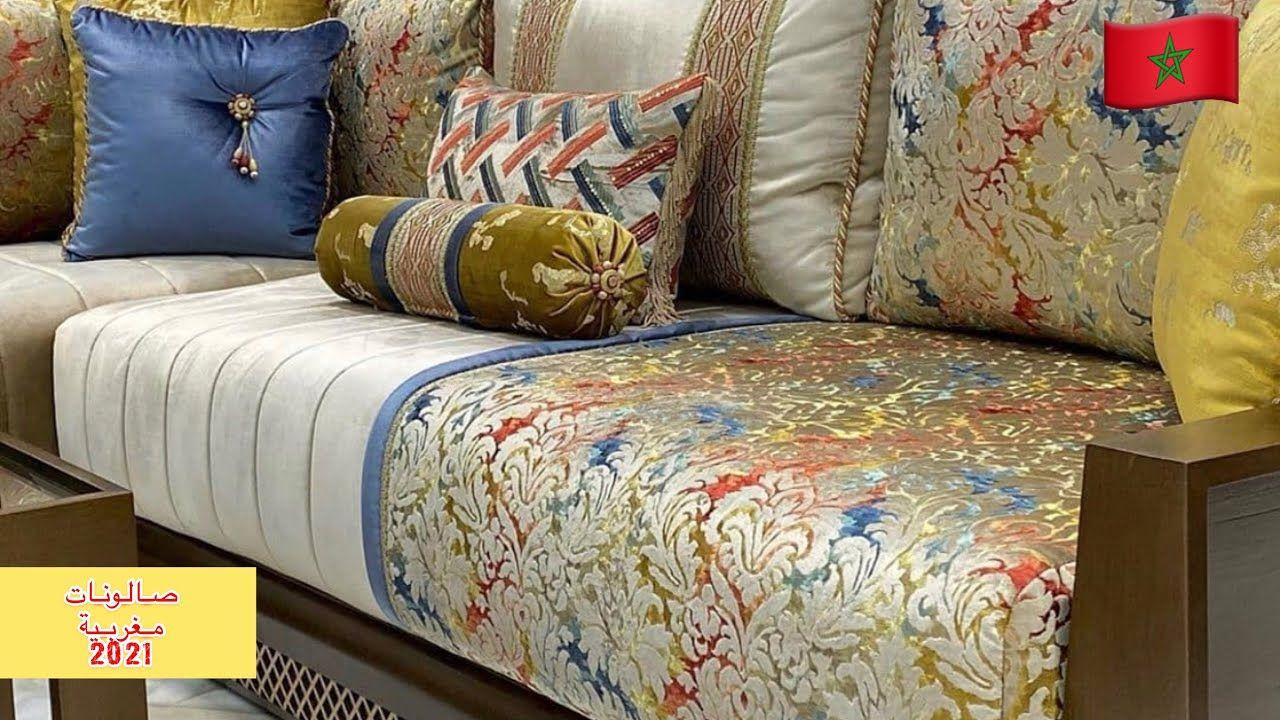 الصالون المغربي بتصاميم وتقنيات جديدة ومميزة بألوان جميلة ودافئة 2020 2021 Salon Marocain Youtube Furniture Chaise Lounge Home Decor