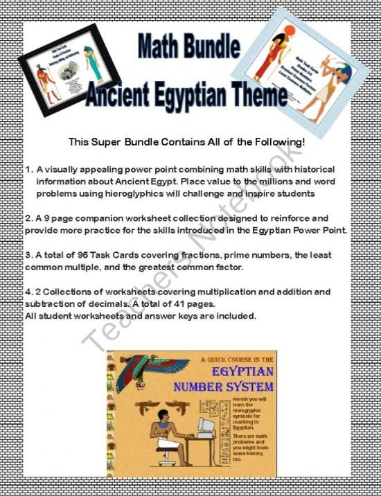 Math Bundle Ancient Egyptian Theme Grades 5 6 From Mccormick33 From Mccormick33 On Teachersnotebook Com 106 Pages This Math Bundle Math Math Number Sense