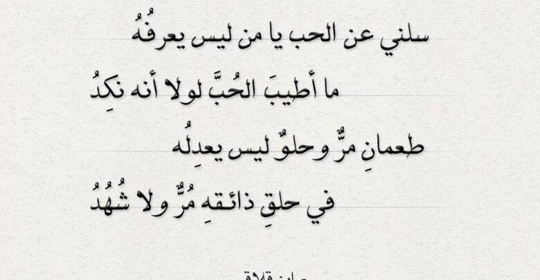 ابيات شعر قصيرة حب و غرام و رومانسية اجمل ما قاله الشعراء في الحب Math Arabic Calligraphy