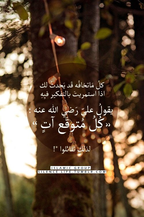 كل متوقع ات Islamic Love Quotes Beautiful Arabic Words Quran Quotes Love