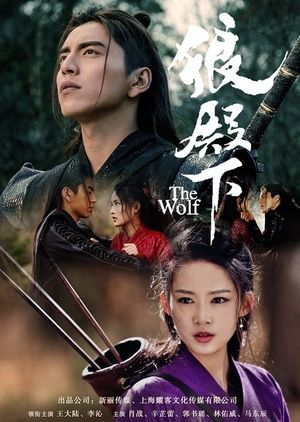 The Wolf (2018) Chinese Drama   Lang Dian Xia , The Majesty of Wolf