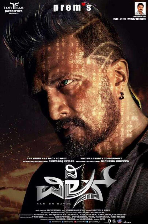 The Villain #Soundtrack #Film #Movie #Song #Poster #Wallpaper