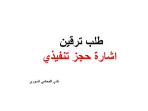 طلب ترقين اشارة حجز تنفيذي نادي المحامي السوري Arabic Calligraphy