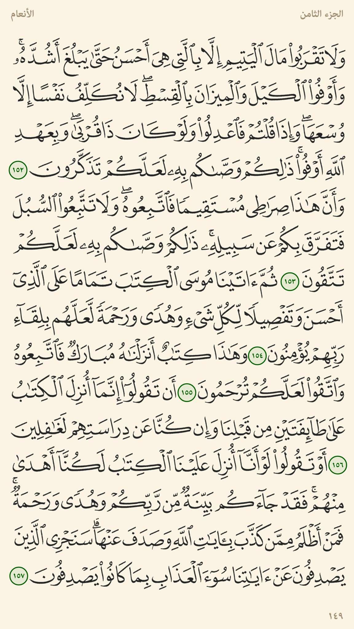 ١٥٢ ١٥٧ الأنعام صفحات المصحف المرتل عبد الباسط Quran Verses Math Sheet Music