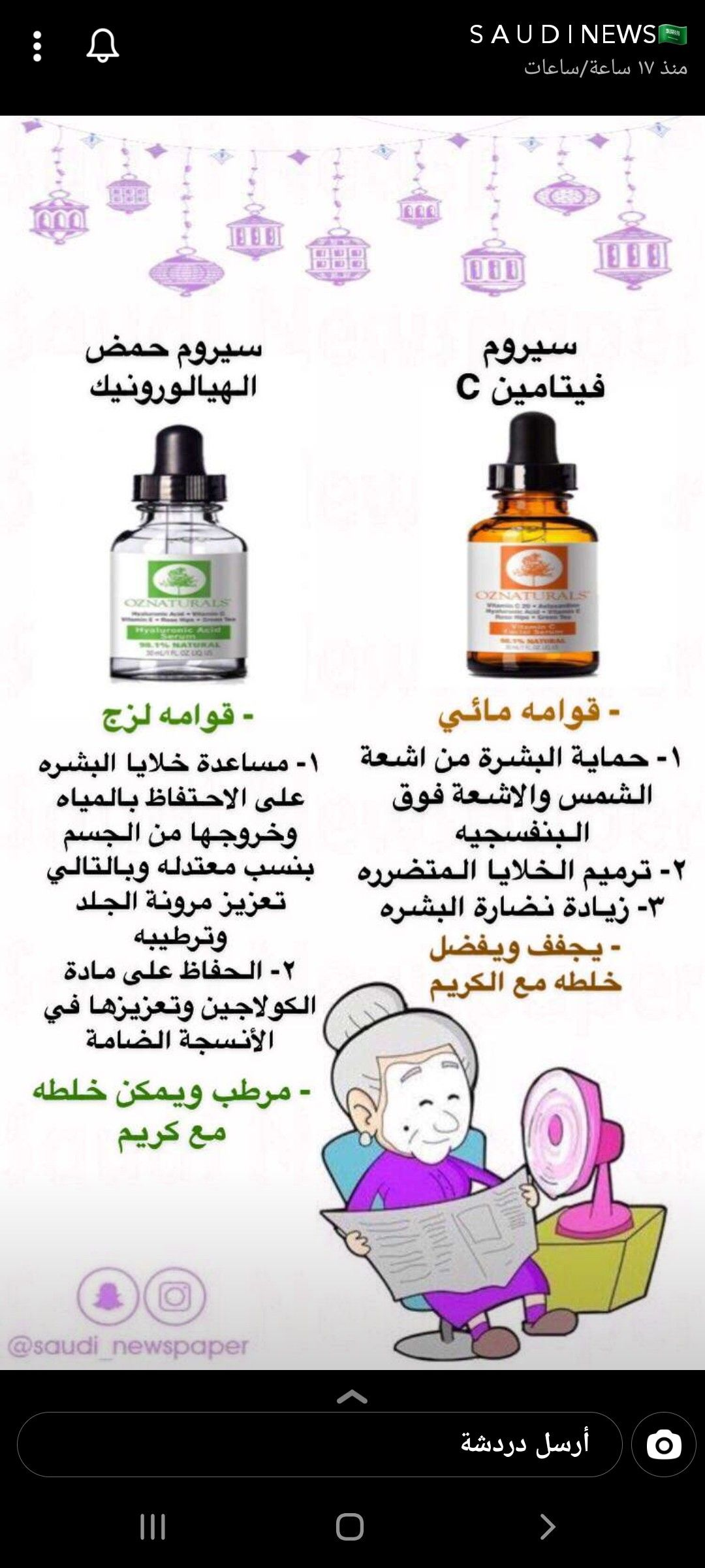 Pin By Smsm On خلطات Beauty Care Routine Beauty Skin Care Routine Glowing Skin Mask