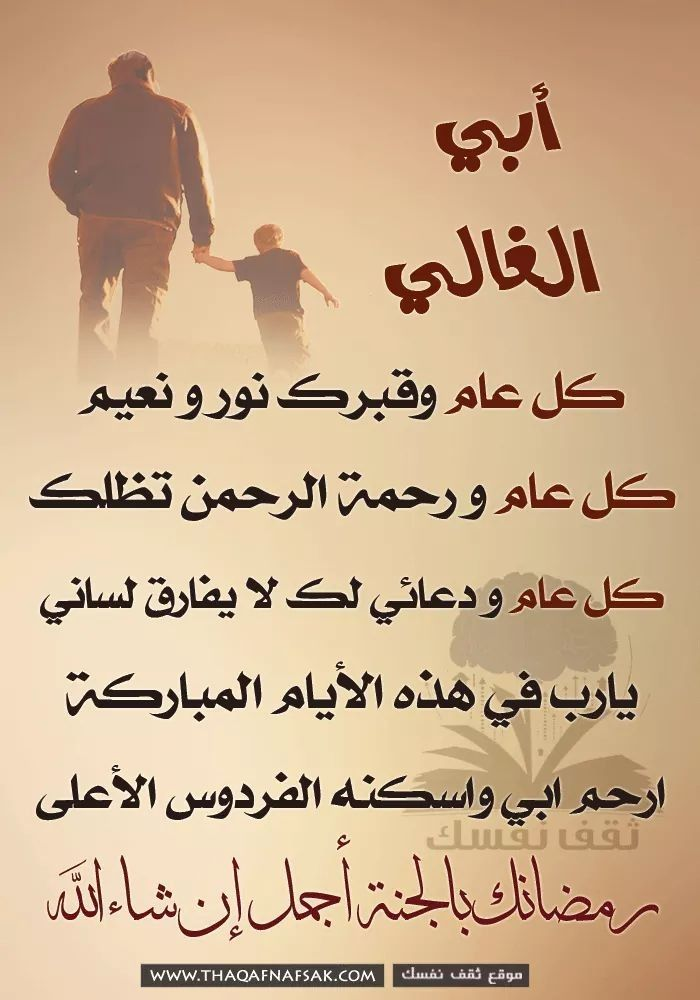 Pin By Didin Boumaaraf On امي وابي عائلتي Dad Quotes I Love My Father Lovely Quote