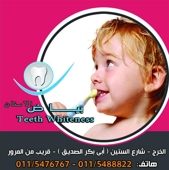 احذر مما تأكله بعض الاغذية تؤدي إلى احداث اضرار في الاسنان مثل الاغذية الحمضية فهي تؤذي ميناء الأسنان كما ان السكريات تؤذي الاسنان أيضا لذلك يجب أن Teeth