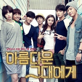 MP3] To The Beautiful You Ost  [Full Ost  Album] (Download