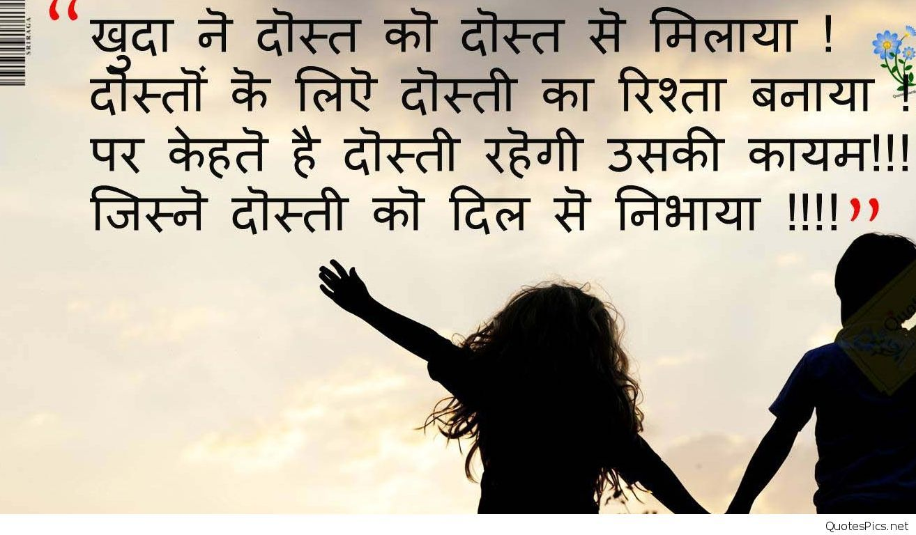 Best Hindi Friendship Quotes Friendship Shayari Friends