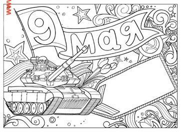 Kartinki Po Zaprosu 9 Maya Risunki Tank Raskraski Kartinki Risunki