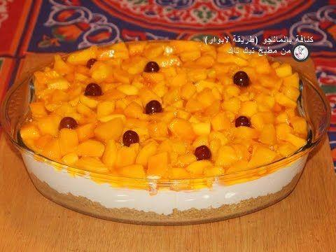 حلويات كنافة بالمانجو طريقة لابوار الحلقة 120 مطبخ تيك تاك Youtube Kunafa Recipe Food Party Desserts