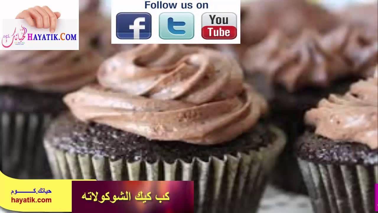 كيفية عمل كب كيك الشوكولاته بطريقة سهلة وسريعة حلويات سهلة وسريعة طريقة الكب كيك Cupcake Cakes Desserts Food