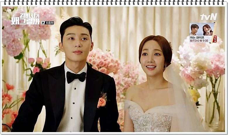K Ent News Program Reports That Park Seo Joon And Park Min Young Plan On Getting Married Soon A Koala S Playground Park Min Young Seo Joon Korean Star