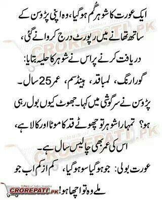 Joke Urdu Husband Jokes Very Funny Jokes Poetry Funny