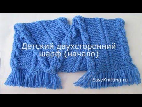 детский двухсторонний шарф со жгутами вязание спицами видео