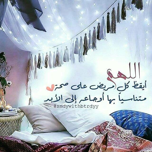 يارب اشف مرضانا ومرضى المسلمين جميعا Home Decor Decals Home Decor Decor