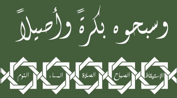 أذكار النوم العفاسي صوتية كاملة Arabic Calligraphy Art Calligraphy