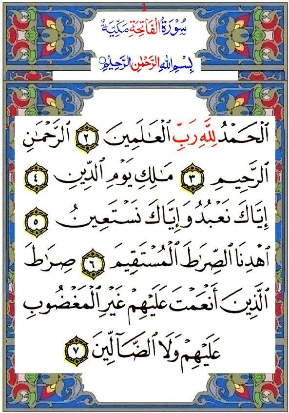 Sourate Al Fatiha En Arabe : sourate, fatiha, arabe, آمين, صدق, الله, العلي, العظيم, Sourate, Fatiha, Verses