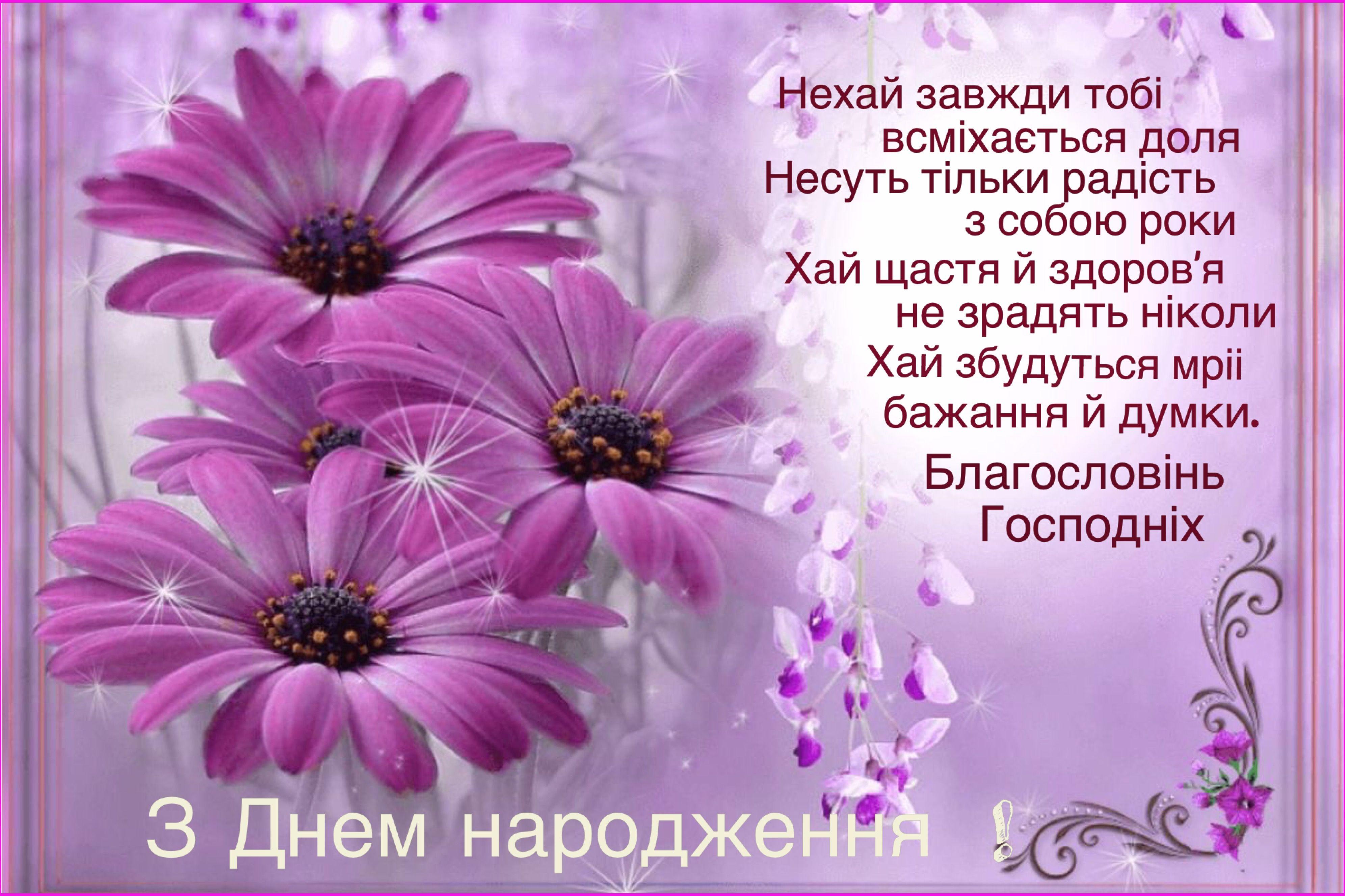 Поздравление с днем рождения украина