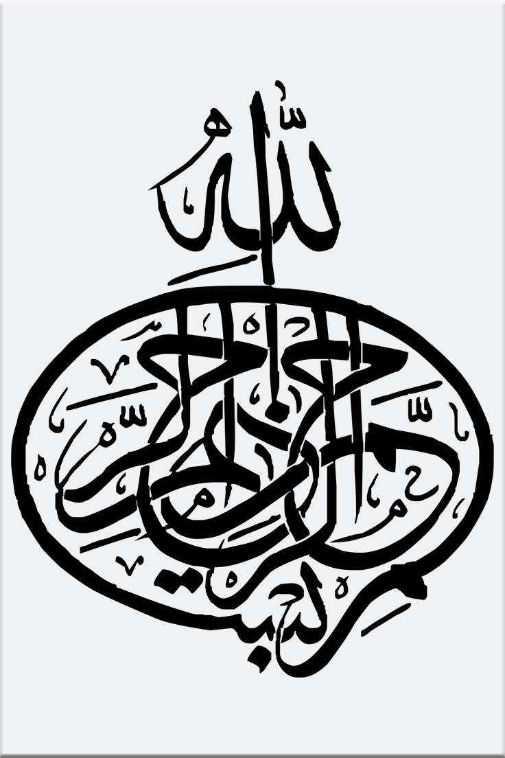 Islamic Calligraphy Art Islamic art calligraphy