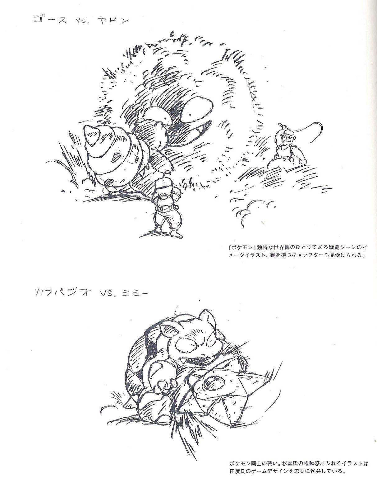 Ken Sugimori Early Art