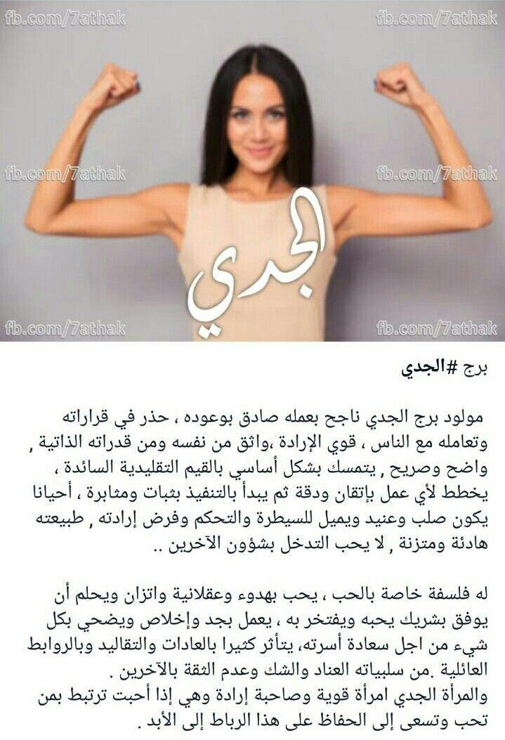 صفات برج الجدي المرأة