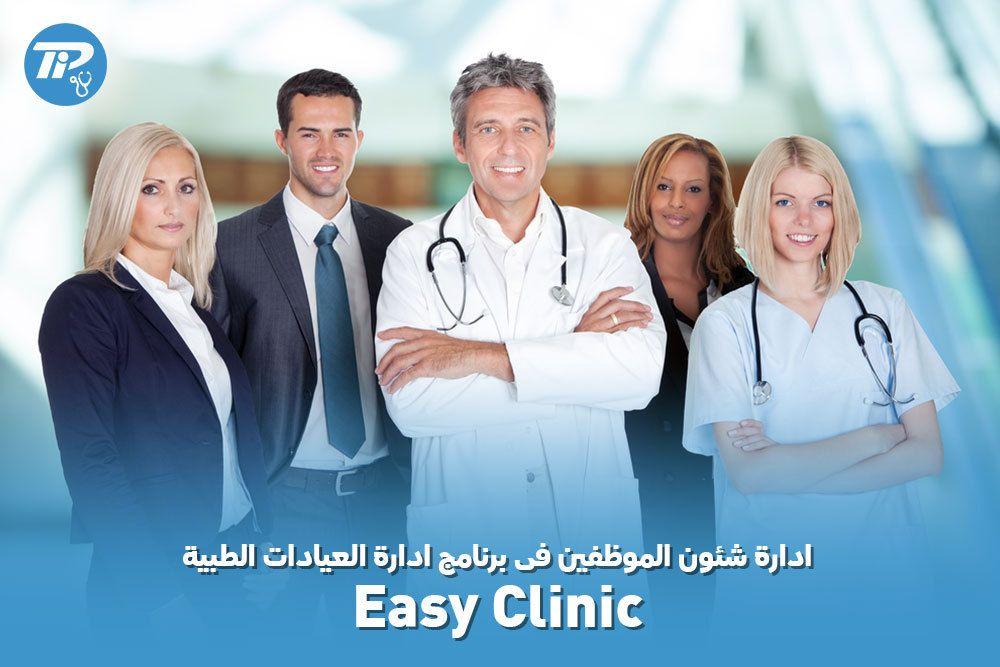 إدارة شؤون الموظفين فى برنامج ادارة العيادات Easy Clinic Medication Management Financial Management Clinic