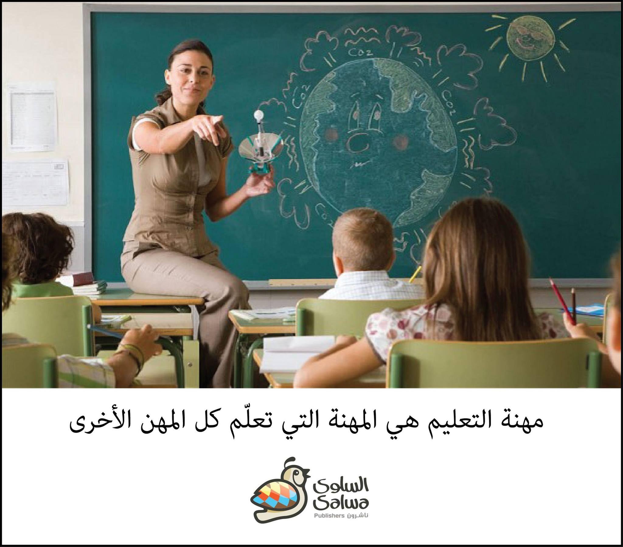 أجمل التهاني إلى جميع المعلمين بمناسبة يوم المعلم العالمي مهنة التعليم هي المهنة التي تعل م كل المهن الأخرى Headteacher Modern Teacher Teacher Development