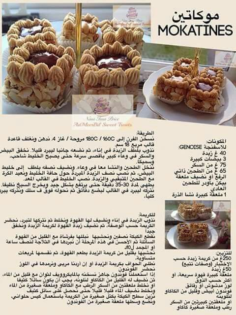 حلويات Food And Drink Food Recipies Dessert Recipes Easy