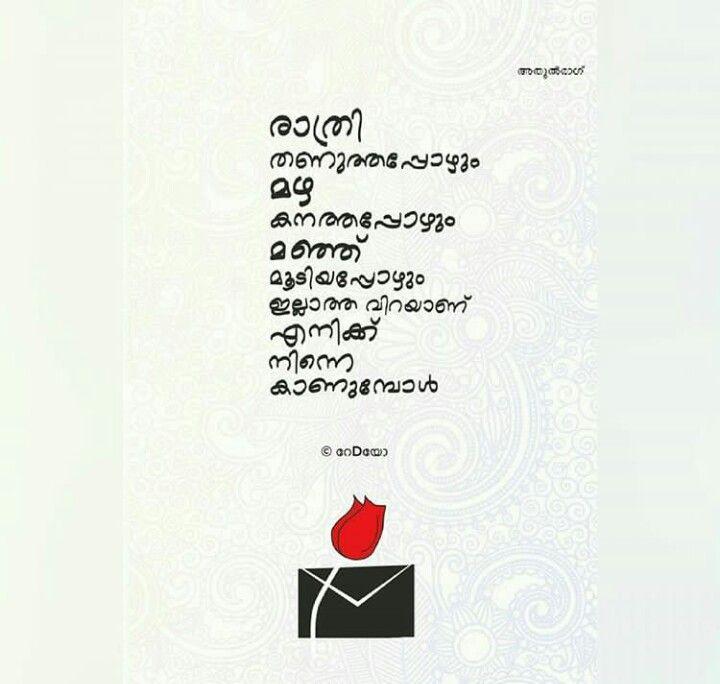 Pin By Kadalaass On Inspiration T Quotes Malayalam