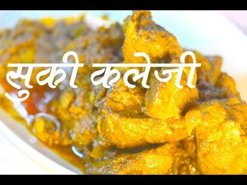 13 suki kaleji chicken liver fry full recipe maharashtrian food 13 suki kaleji chicken liver fry full recipe maharashtrian food non veg spe forumfinder Images
