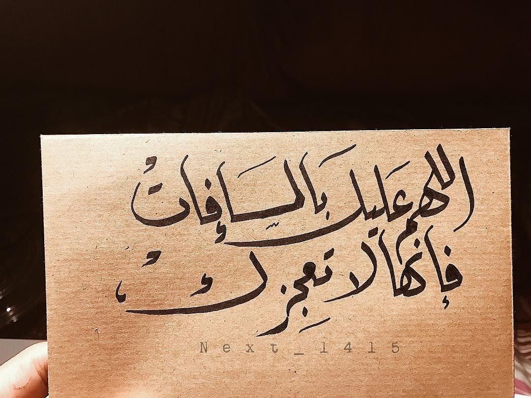 اللهم عليك بالمسافات فإنها لا تعجزك Arabic Calligraphy Calligraphy Art