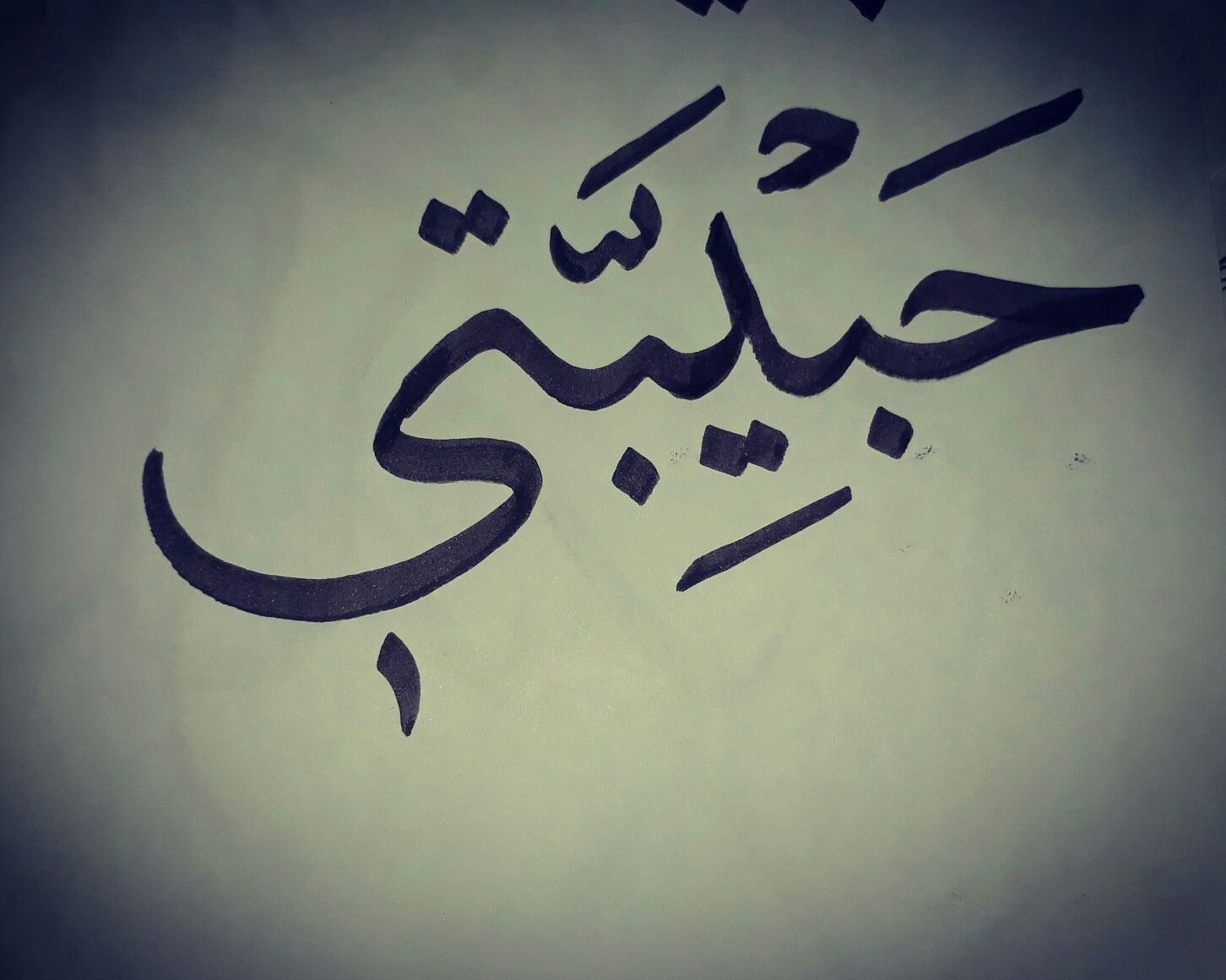 حبيبتي بخط النسخ Arabic Quotes Arabic Arabic Calligraphy