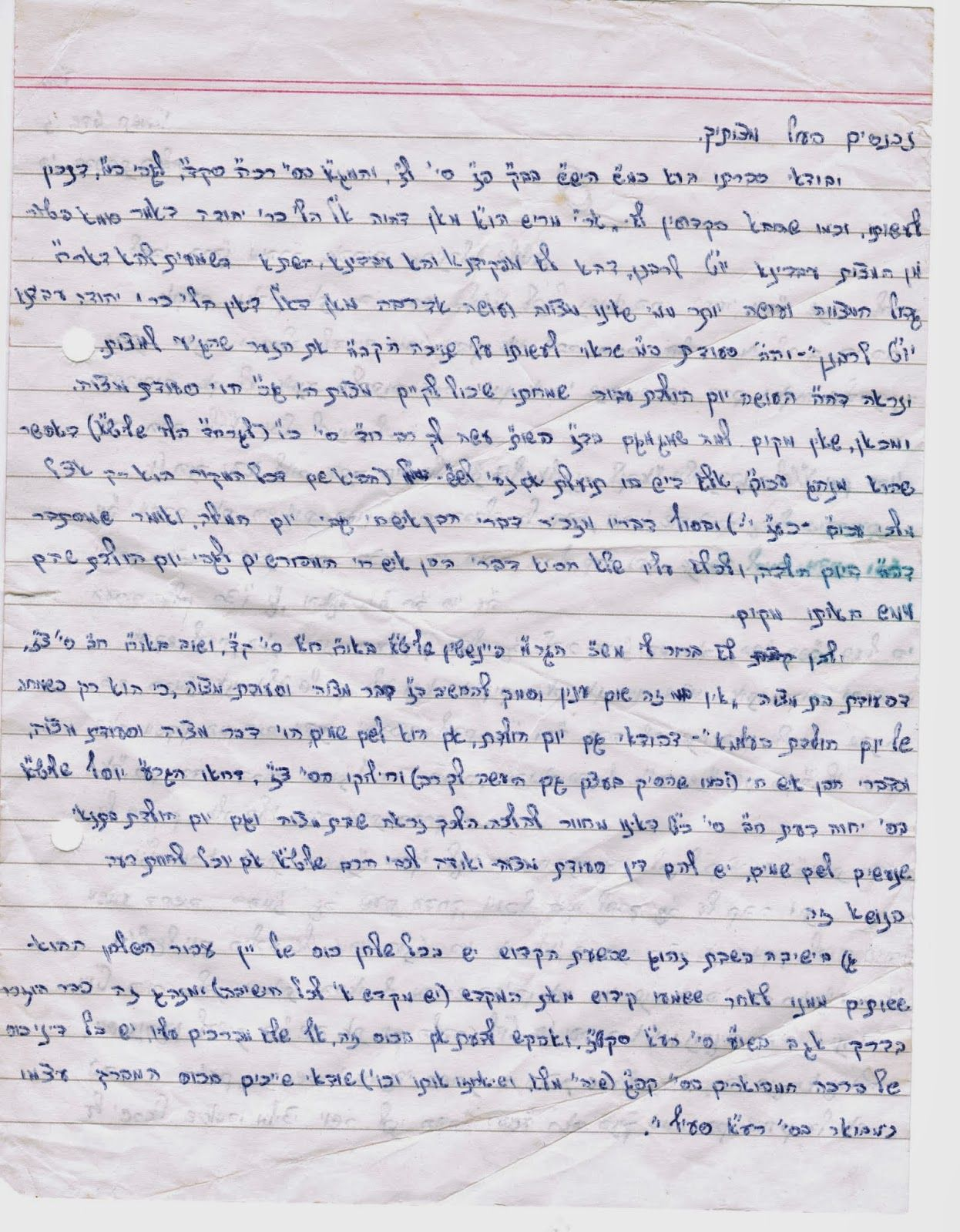 My Letter To The Re Ii  Rivevos Ephraim And Other Halachic